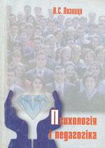 Loznica_Psihologiya_i_pedagogika