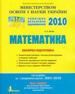 NelіnEkspres pіdgotovka_2010