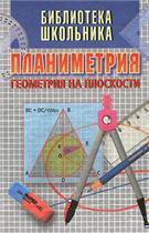 Nikulin_Kukush_Tatarenko_Planimetrija_Geometrija na ploskosti