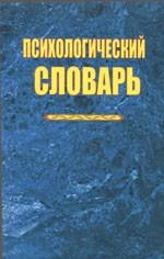 Petrovskij_Psihologich_slovar
