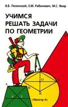 Polonskij_ Rabinovich_Uchimsja reshat' zadachi po geometrii