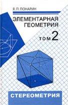 Ponarin_Jelementarnaja geometrija_T2_Stereometrija_2006