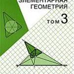 Понарин Я. П. Элементарная геометрия. Том 3
