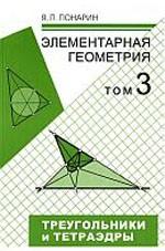 Ponarin_Jelementarnaja geometrija_T3_Treugol'niki i  tetrajedry (2009)