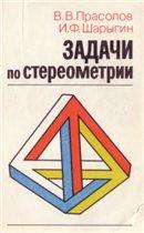 Prasolov_Zadachi  po  stereometrii