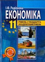 Радіонова І.Ф. Економіка (рівень стандарту, академічний рівень) 11 клас ОНЛАЙН