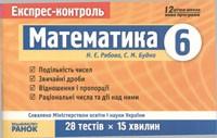Ryabova_Matematika_6_ekspres-kontrol
