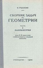 Rybkin_Sbornik_Zadach_po_Geometrii_1_Planimetriya_6-9_klass