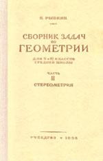 Rybkin_Sbornik_Zadach_po_Geometrii_2_Stereometriya_9-10_klass
