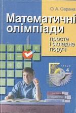 Sarana_Matem_Olimpiady