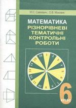 Saykevich_Matem_6_riznoriv