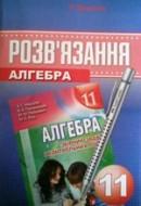 Scherban_rozvyaz_algebra_11