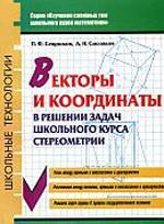 Sevrjukov_Smoljakov_Vektory i koordinaty v reshenii zadach shkol'nogo kursa stereometrii