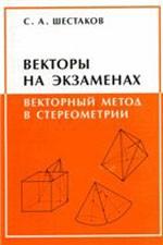 Шестаков С. А. Векторы на экзаменах. Векторный метод в стереометрии ОНЛАЙН