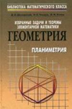 Shkljarskij_Chencov_Jaglom_Izbrannye zadachi i teoremy jelementarnoj matematiki_Geometrija (planimetrija)