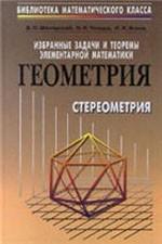 Shkljarskij_Chencov_Jaglom_Izbrannye zadachi i teoremy jelementarnoj matematiki_Geometrija (stereometrija)