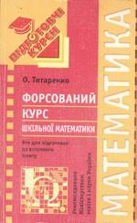 Titarenko_Forsovan_kurs_matem_ukr
