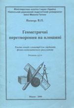 Yakovec_Geometrichni_peretvorennya_na_ploschini