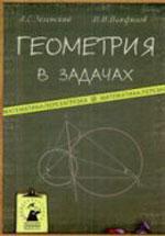 Zelenskij_Panfilov_Geometrija v zadachah