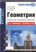 Золотарёва Н. Д. Геометрия: Базовый курс с решениями и указаниями. («ЕГЭ, олимпиады, экзамены в вуз»)  ОНЛАЙН