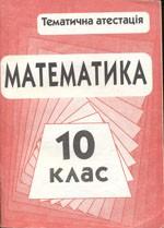 Zubovich_Temat_Atestaciya_10
