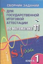 Решебник по сборник заданий для государственной итоговой аттестации