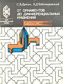 Duzhin_Ot ornamentov do difurov1988