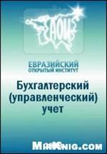 Egorova - Buhgalterskij upravlencheskij uchet_2004