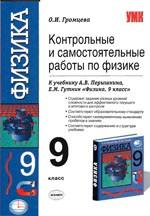 Gromceva_Kontrol'nye po fizike 9klass