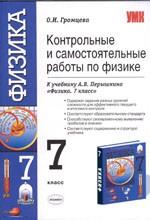 Gromceva_kontrolnye_i_samostoyatelnye_raboty_po_fizike_7