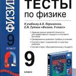 Громцева О.Д. Тесты по физике. 9 класс: к учебнику А.В. Пёрышкина «Физика. 9 класс»