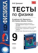 Gromceva_testy_po_fizike_9_klass_k_uchebniku_peryshkina