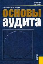 Judina_Chernyh - Osnovy audita_Uch pos_2006