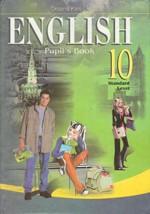 Karpuk_English_10
