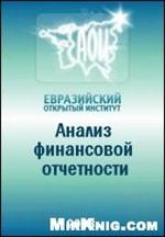 Ronova - Analiz finansovoj otchetnosti_2003