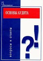 Tankov- Osnovy audita_Voprosy i otvety - 2006
