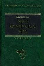 Zaharin- Teorija buhgalterskogo ucheta-2003