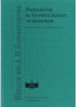 Alfutova_Varianty vstupitel'nyh jekzamenov v Shkolu imeni Kolmogorova_2000
