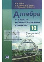Колягин Ю. М. Алгебра и начала математического анализа. 10 класс (профильный уровень)  ОНЛАЙН