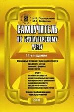Posherstnik_Mejksin - Samouchitel' po buhgalterskomu uchetu_2003