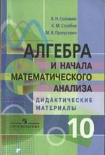 Solomin, Pratusevich_Algebra i nach_anal_10kl_Didakt_mater._2010