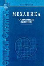 Irodov_t1 Osnovnye zakony mehaniki_3-e izd 1985