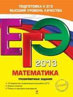 Koreshkova_Matematika_Trenirovochnye_Zadanija_EGJe_2013