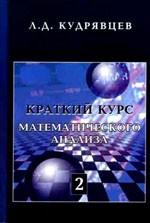 Kudrjavcev_Kratkij kurs matematicheskogo analiza Tom 2