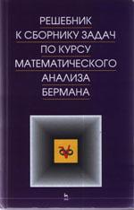 Lan'_Reshebnik k sborniku zadach po kursu matematicheskogo analiza Bermana_2008