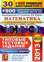 Semenov-Jawenko_EGJe-2013_Matematika_30-variantov-tip_zadanij_2013