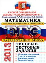 Semenov-Jawenko_EGJe-2013_Matematika_Tipovye-test_zadanija_2013
