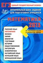 Semenov_EGJe-2013_Matematika_Optim_bank-zadanij_2013