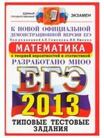 Semenov_Jawenko_Matematika_Tipovye_testovye_zadanija_EGJe_2013