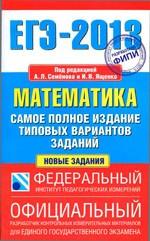 Semenova_Jawenko_EGJe-2013-Matematika_Samoe-poln-izd_tip_var_2013